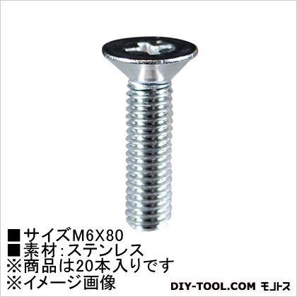 業界No.1 大里 小ねじ皿頭 低価格 ステン 20本 M6×80 62578