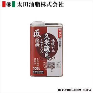 太田油脂 匠の塗油久米蔵色/木材内・外装用オイルフィニッシュ 1L