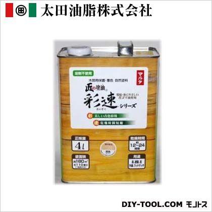 太田油脂 匠の塗油彩速シリーズ/木部用保護・着色自然塗料 濡色 4L