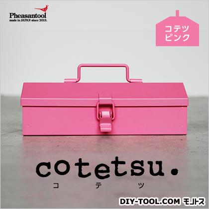 今までなかったコンパクトサイズ フェザンツール 在庫限り特価 cotetsu 直営限定アウトレット ピンク オリジナル工具箱 1点 直営ストア コテツ