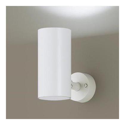 パナソニック スポットライト直付型明るさフリー(60形相当)昼白色 (ホワイト) LGB84385LB1