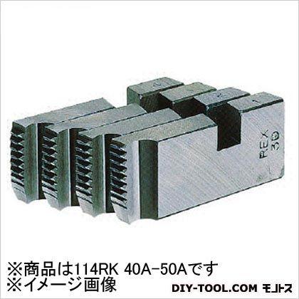 レッキス 114R(40A-50A)チェーザ(1と1/2-2)  151030