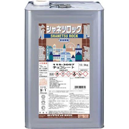 ロックペイント シャネツロック弱溶剤型 ブラック 13.5kg (115301101)