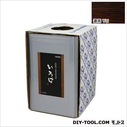 アールジェイ いろはカラー 浸透性木材保護塗料 濃茶 16L YU-16