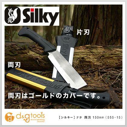 シルキー 鉈(ナタ)両刃  150mm 555-15
