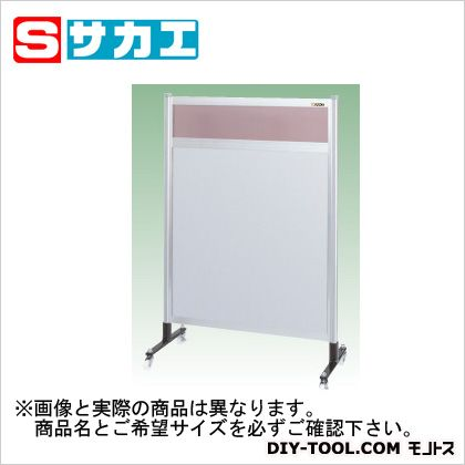 サカエ パーティション 透明カラー塩ビ(上) アルミ板(下)タイプ(移動式) (NAK44NC)