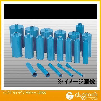 シブヤ ライトビット(ダイヤモンドコア)56mmLB56  LB56