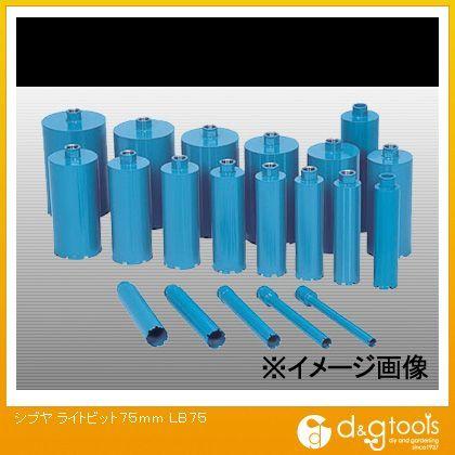 シブヤ ライトビット(ダイヤモンドコア) 75mm LB75