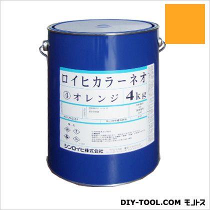 4kg 21454 イエロー ロイヒカラーネオ油性蛍光塗料 シンロイヒ