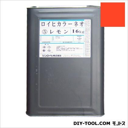 シンロイヒ ロイヒカラーネオ油性蛍光塗料 レッド 16kg 2000BL