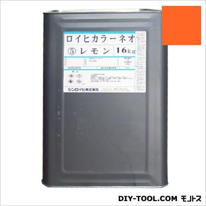 シンロイヒ ロイヒカラーネオ油性蛍光塗料 オレンジ 16kg 2000BM
