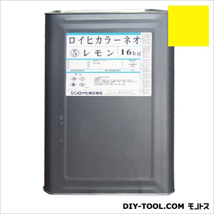 シンロイヒ ロイヒカラーネオ油性蛍光塗料 レモン 16kg 2000BN