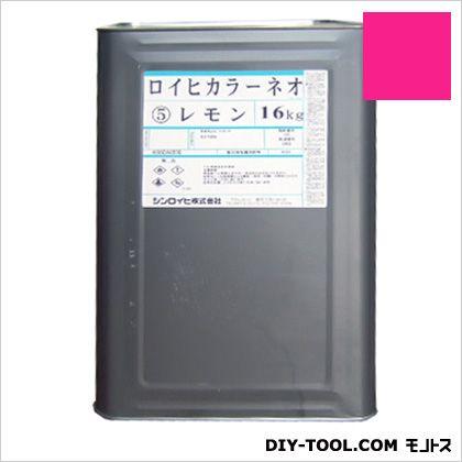 シンロイヒ ロイヒカラーネオ油性蛍光塗料 ローズ 16kg 2000BT