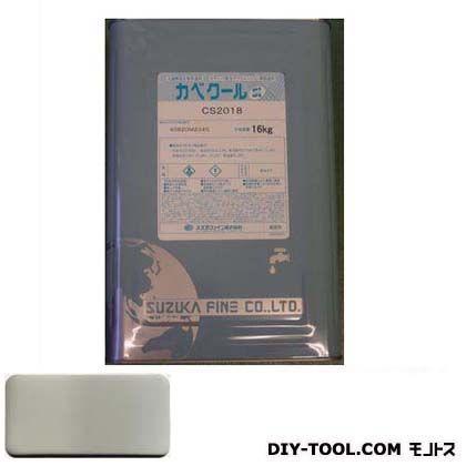 スズカファイン カベクールSi 水系高日射反射率塗料 16kg CS0028
