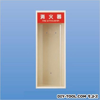 神栄ホームクリエイト 消火器収納ボックス(全埋込型) 756×295×185 SK-FEB-11