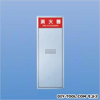 神栄ホームクリエイト 消火器収納ボックス(全埋込型) 740×280×165 SK-FEB-22P