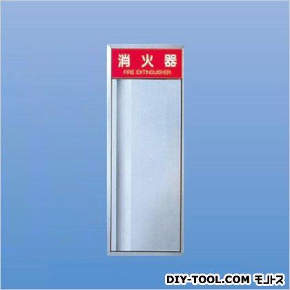 神栄ホームクリエイト 消火器収納ボックス(全埋込型) 740×280×165 SK-FEB-22H