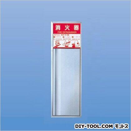 神栄ホームクリエイト 消火器収納ボックス(全埋込型) 850×280×165 SK-FEB-23H
