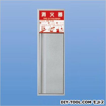 神栄ホームクリエイト 消火器収納ボックス(全埋込型) 853×270×165 SK-FEB-3H