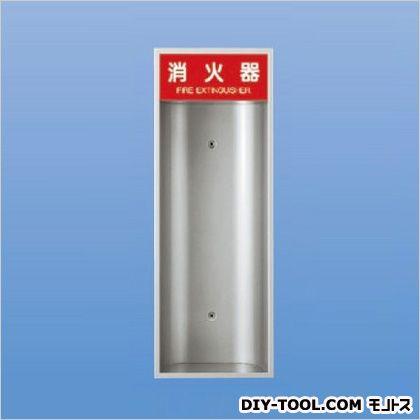 神栄ホームクリエイト 消火器収納ボックス(全埋込型) 740×270×165 SK-FEB-51