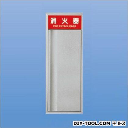 神栄ホームクリエイト 消火器収納ボックス(全埋込型) 740×270×165 SK-FEB-51H