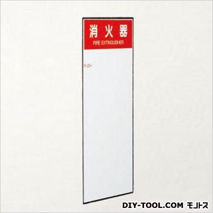 神栄ホームクリエイト 消火器収納ボックス(全埋込型) 636×270×175 SK-FEB-61