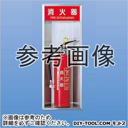神栄ホームクリエイト 消火器収納ボックス(全埋込型) 740×280×85 SK-FEB-52