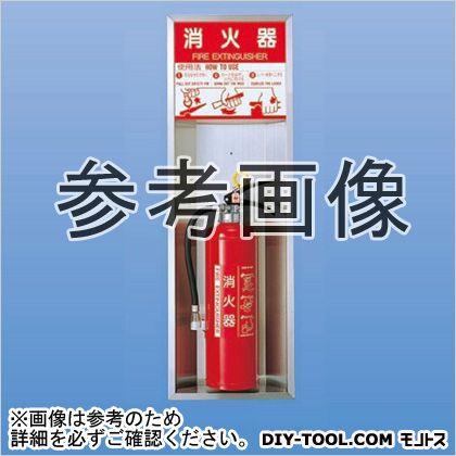 神栄ホームクリエイト 消火器収納ボックス(全埋込型) 850×280×85 SK-FEB-52N