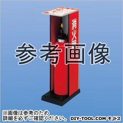 神栄ホームクリエイト 消火器収納ボックス(据置型) 617.5×175×260 SK-FEB-6N