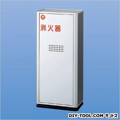 神栄ホームクリエイト 消火器収納ボックス(据置型) 660×300×180 SK-FEB-8X