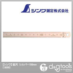 シンワ測定 シンワ直尺150mm 150mm 13005 ●日本正規品● 1点 評判 シルバー