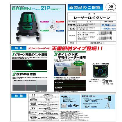 シンワ測定 レーザーロボNeo21PBRIGHT縦・横・天墨・地墨 グリーン 78273