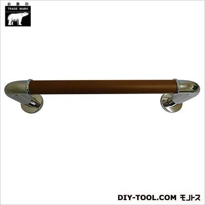 シロクマ 丸棒ニギリバー 鏡面/ブラウン H150×800mm NO-700