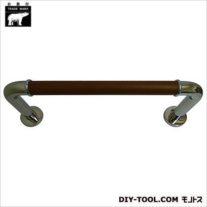 シロクマ 丸棒ニギリバー 鏡面/ブラウン H150×450mm NO-700