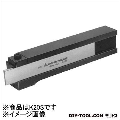 スーパーツール 切落しツールホルダー(バイト付)  K20S