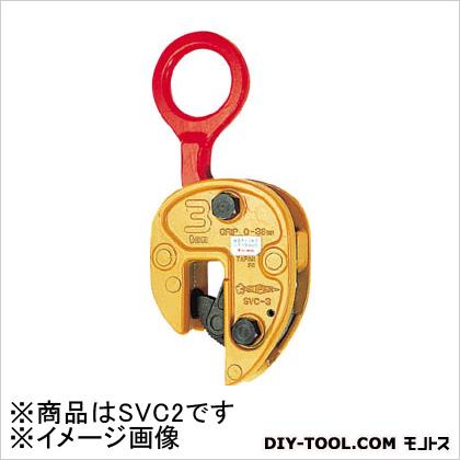 スーパーツール スーパー立吊クランプ(解放ストッパー式) SVC2