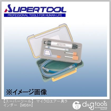 スーパーツール マイクロエアーグラインダー  MS6H