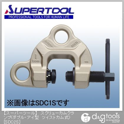 スーパーツール スクリューカムクランプ(ダブル・アイ型 ツイストカム式) 鋼材用吊クランプ  SDC2S
