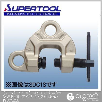 スーパーツール スーパースクリューカムクランプ(ダブル・アイ型)ツイストカム式 SDC3.2S