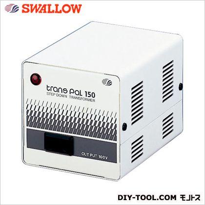 スワロデンキ 海外用トランス 容量150VA 幅×奥行×高さ:9×12×9cm (PAL-150E) スワロー電機 溶接機 昇圧降圧変圧器(トランス)