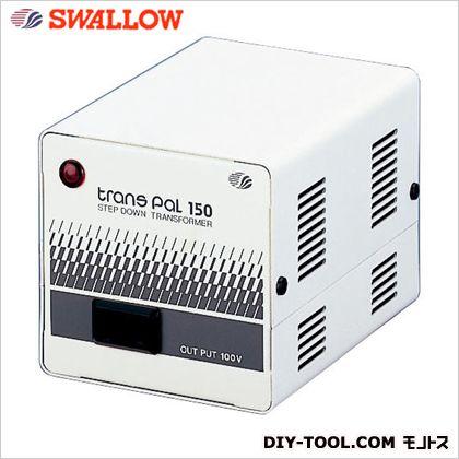 スワロデンキ 海外用トランス 容量150VA 幅×奥行×高さ:9×12×9cm (PAL-150I) スワロー電機 溶接機 昇圧降圧変圧器(トランス)