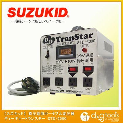 スズキッド 降圧専用ポータブル変圧器ディーディートランスター  STD-3000