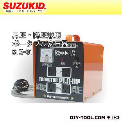 スズキッド 昇圧 STX-01・降圧兼用ポータブル変圧器トランスタープラアップ スズキッド STX-01, かめや釣具WEB:2a90b51b --- ferraridentalclinic.com.lb