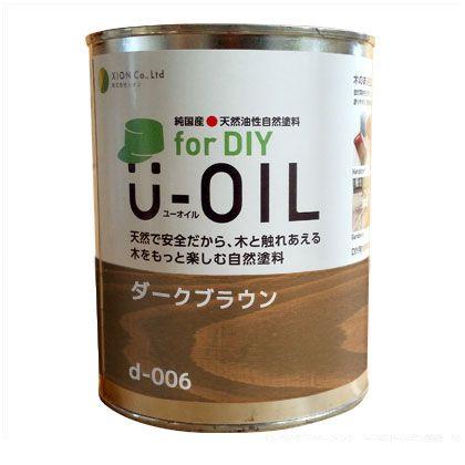 シオン U-OIL for DIY 天然油性国産塗料 ダークブラウン 2.5L d-006-4