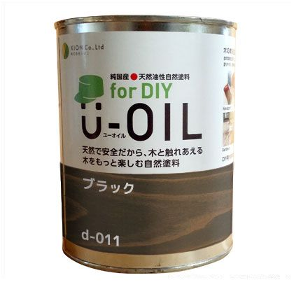 シオン U-OIL for DIY 天然油性国産塗料 ブラック 2.5L d-011-4
