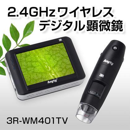 3R (3R-WM401TV) ワイヤレスデジタル顕微鏡 TVモデル(200倍) 3R (3R-WM401TV), 有田焼やきもの市場:737cd8a5 --- officewill.xsrv.jp