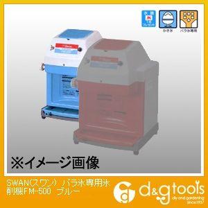 SWAN(スワン)バラ氷専用氷削機FM-500ブルー