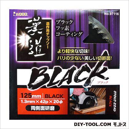 アイウッド 安心の定価販売 漢道造作用チップソー ブラック 贈り物 125mm