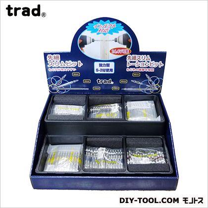 TRAD ビット BOXセット H315×W330×D270mm (TBS-300)