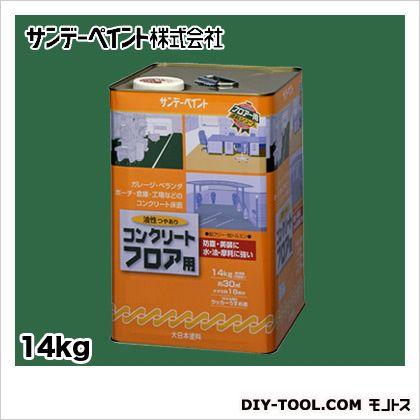 サンデーペイント 油性コンクリートフロア用14kg若竹色 14kg